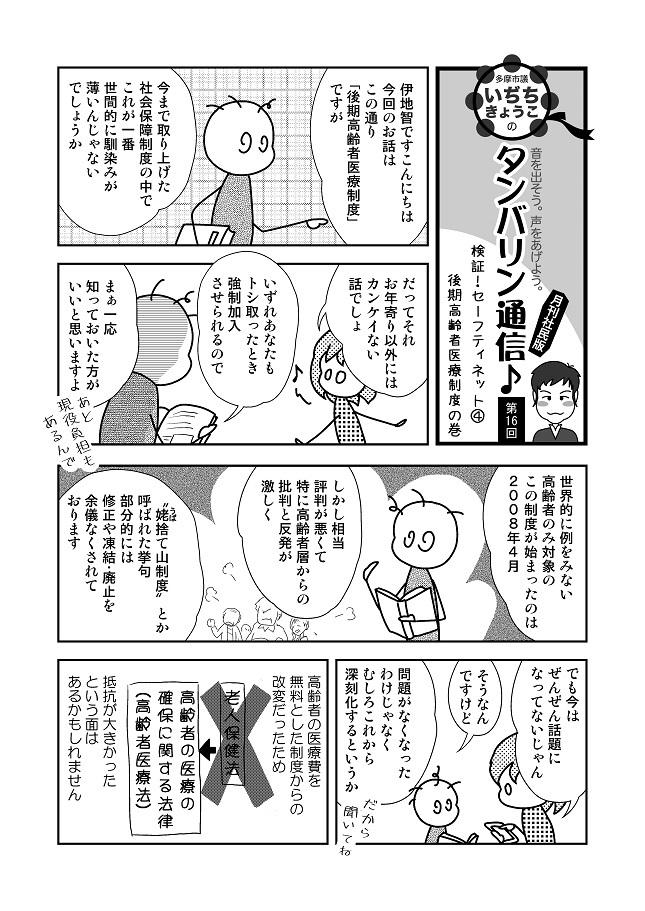 T通信社民版_160001