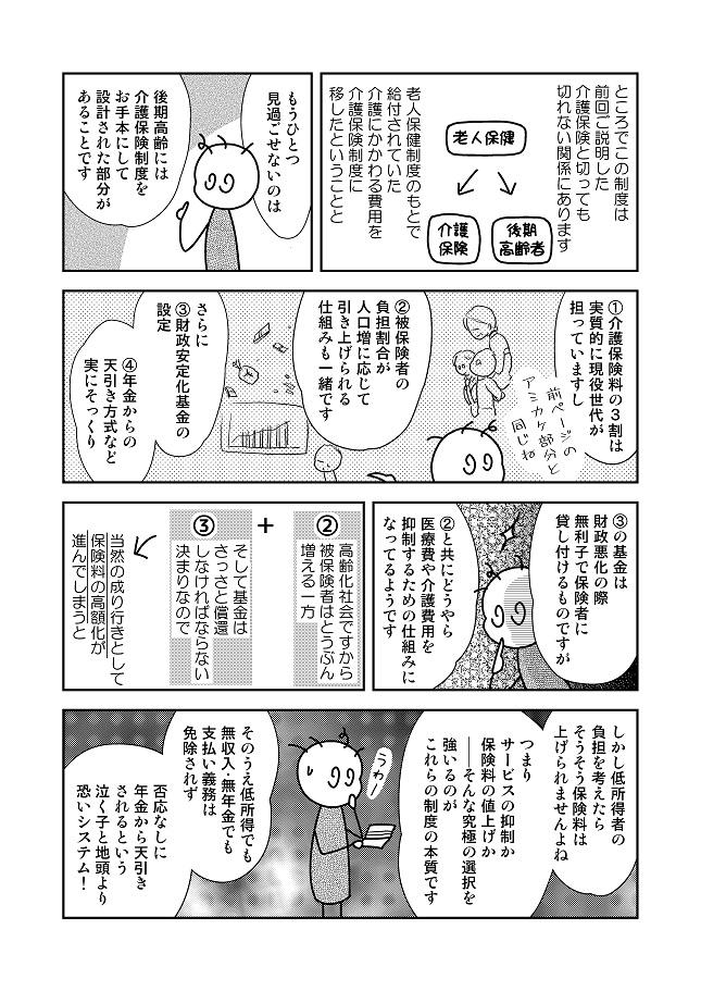 T通信社民版_160003