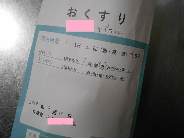 180913お薬up09