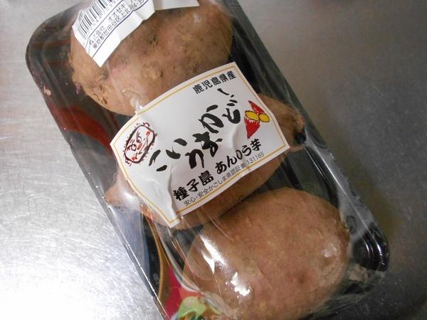 18091407ねっとり美味しい安納芋購入