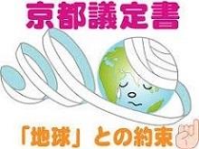 2018年4月京都議定書1