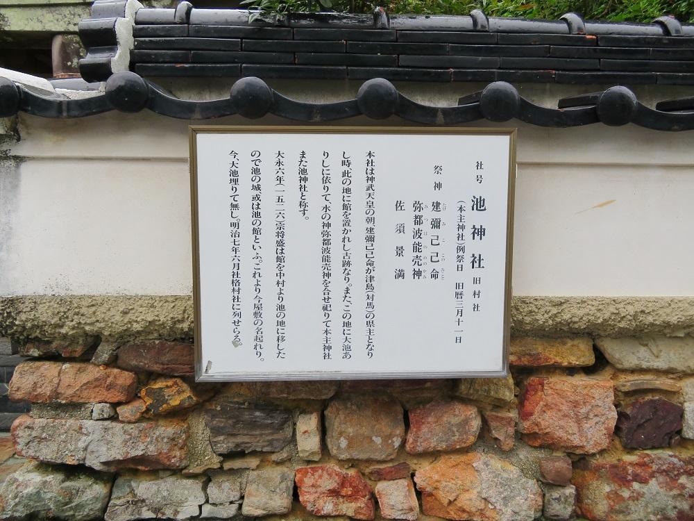 ikeyakata (2)