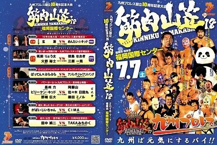 DVD_筋肉山笠18ジャケットデザイン5小