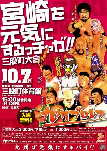 MIYAZAKI_MIMATA_poster_3 (5)