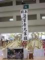 村山市役所へ大わらじを見に行ってきました!