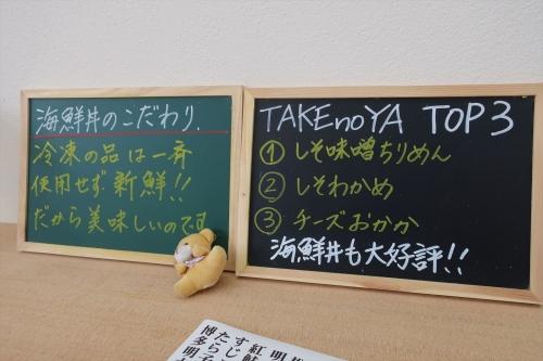 TAKEnoYA (3)_R
