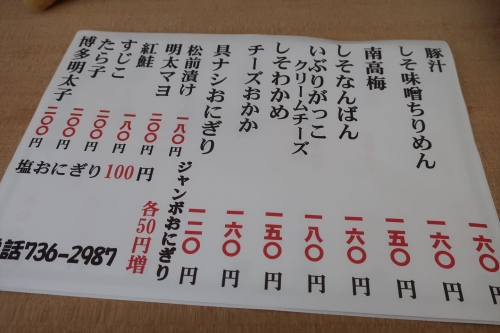 TAKEnoYA (5)_R