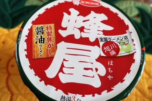蜂屋カップ麺 (1)_R
