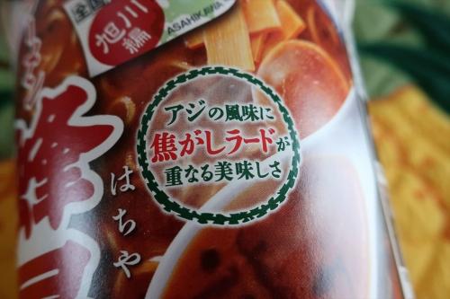 蜂屋カップ麺 (3)_R