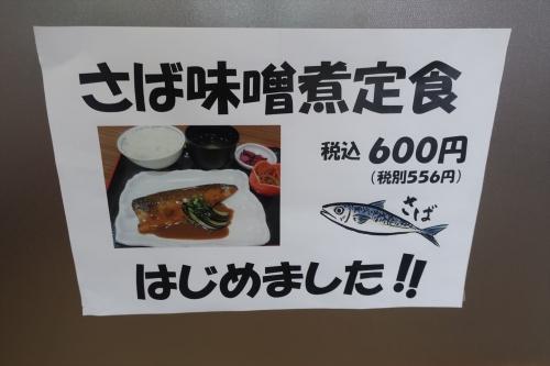 しあわせ食堂㉘ (2)_R