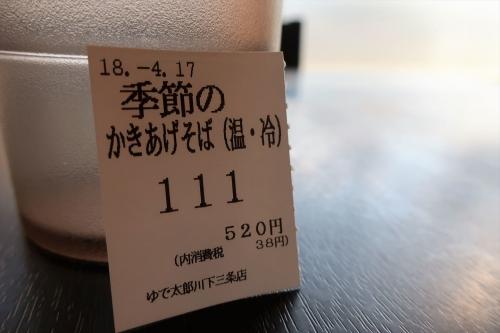 ゆで太郎⑦ (3)_R