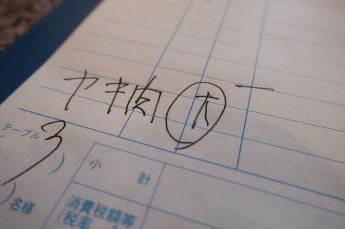 和松庵④ (11)_R