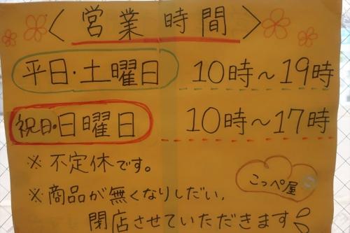 こっぺ屋 (8)_R
