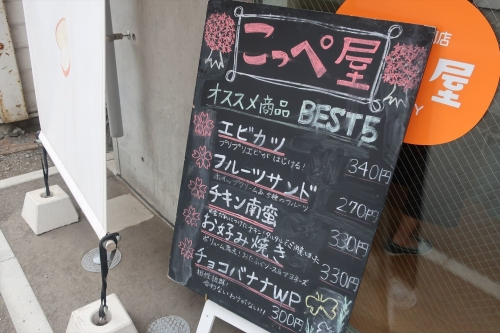 こっぺ屋 (11)_R