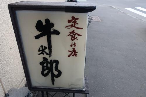 牛太郎 ②(9)_R