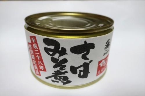 青森土産サバ味噌煮 (1)_R