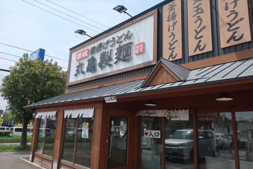 丸亀製麺51(1)_R