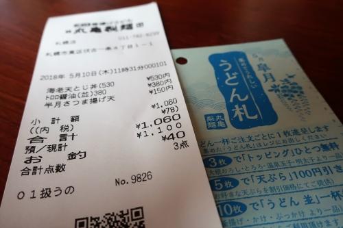 丸亀製麺51(7)_R