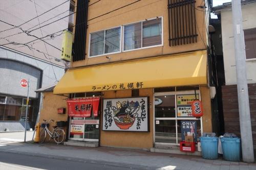 札幌軒 (1)