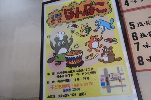 札幌軒 (6)
