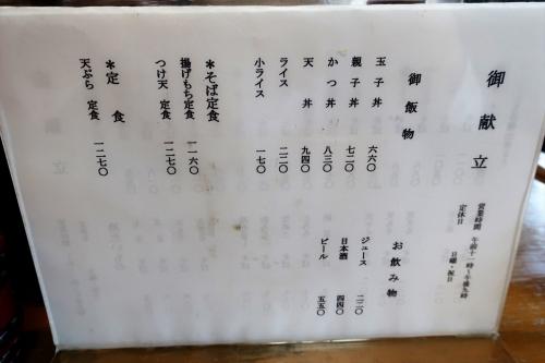 緑寿庵㉔(3)_R