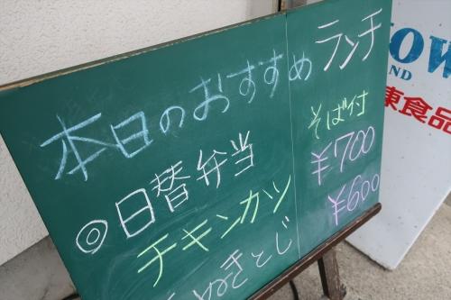 とう庵④ (11)_R