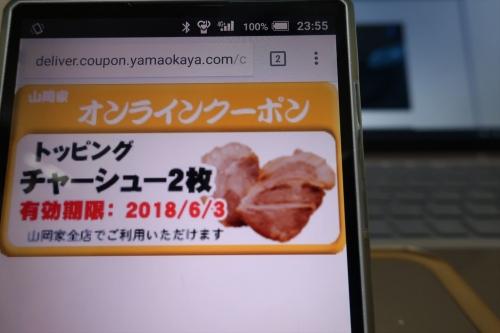 201805山岡家クーポン_R