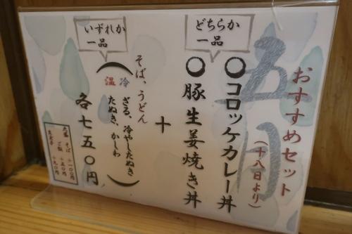 東家⑤ (4)_R