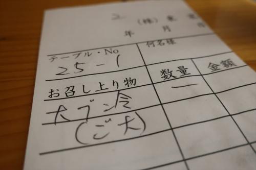 東家⑤ (16)_R