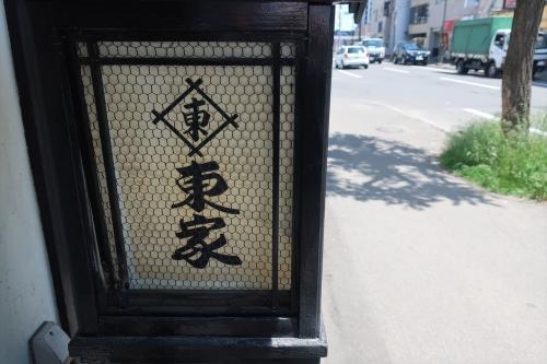 東家⑤ (17)_R