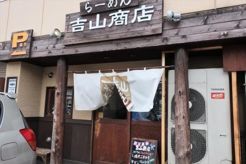 吉山商店⑥ (2)_R