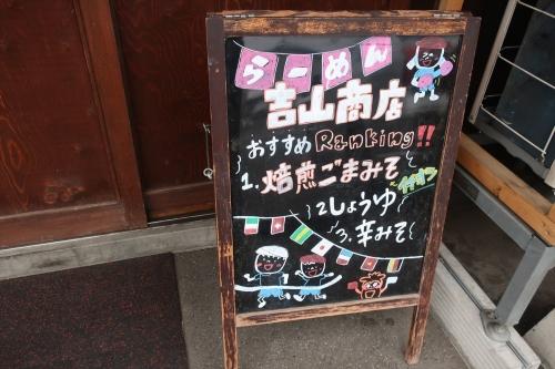 吉山商店⑥ (8)_R