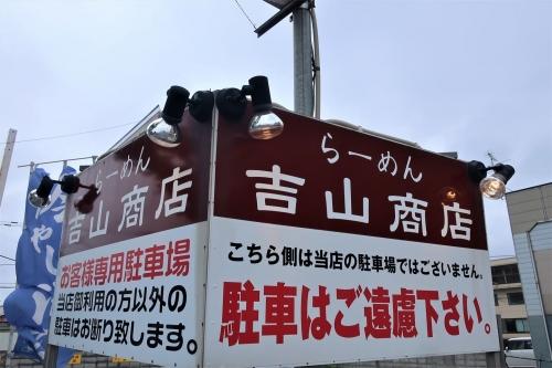 吉山商店⑥ (10)_R