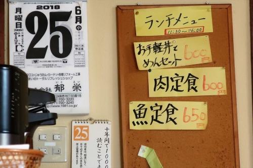 四季のどさんこ (7)_R