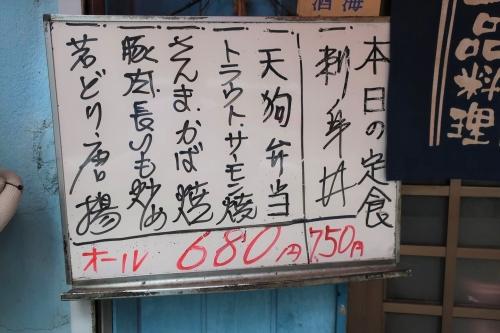 釣り天狗⑤(2)_R