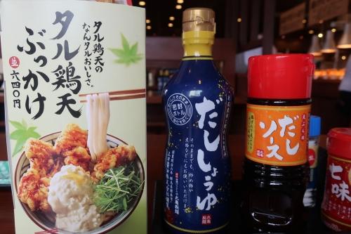丸亀製麺52_R (6)