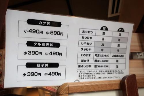 丸亀製麺52_R (7)