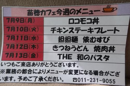 苗穂カフェ② (2)_R