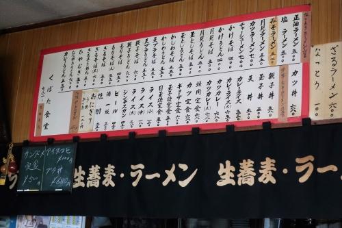 くぼた食堂⑮ (4)_R