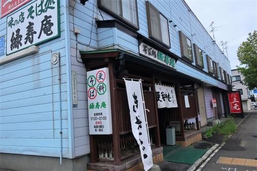 緑寿庵㉕ (1)