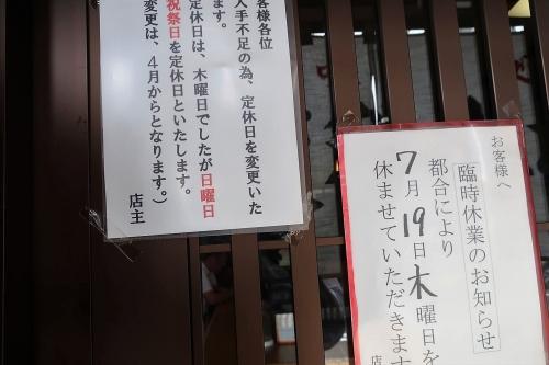 緑寿庵㉕ (2)