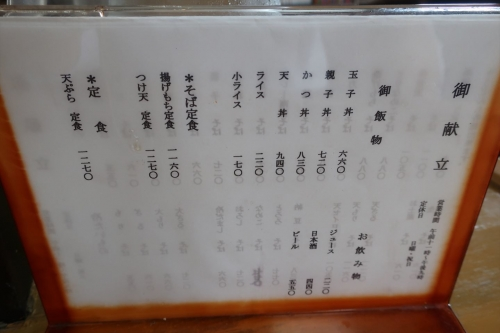 緑寿庵㉕ (4)