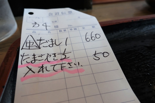 緑寿庵㉕ (8)