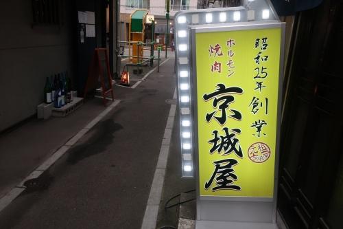京城屋 (1)_R