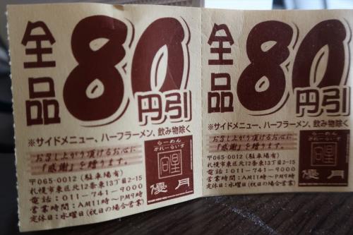 優月③ (9)R