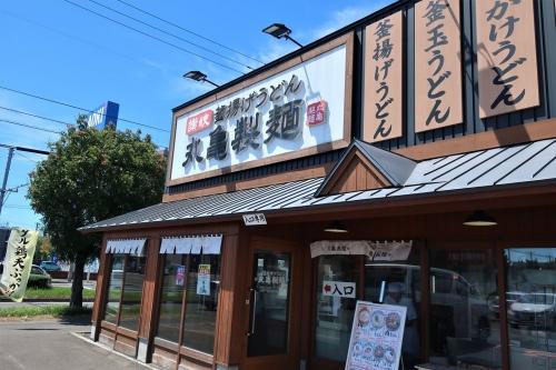 丸亀製麺53 (1)_R