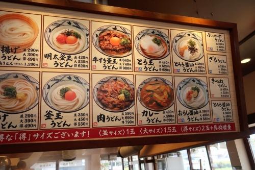 丸亀製麺53 (2)_R