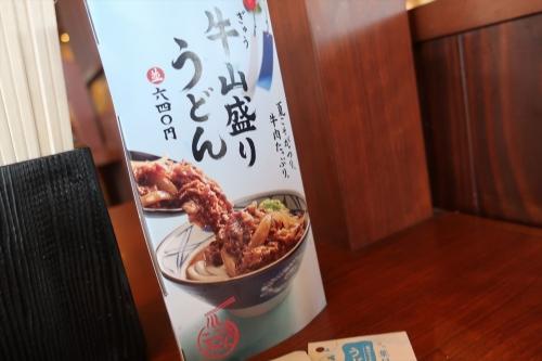 丸亀製麺53 (9)_R