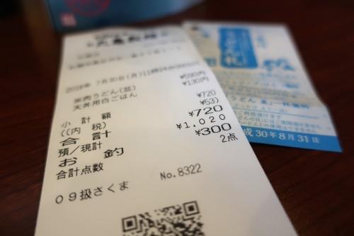 丸亀製麺53 (10)_R