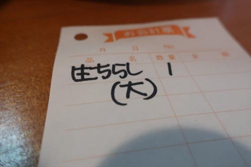 はらこ⑤ (7)_R